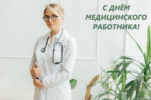 День медицинского работника (День медика)