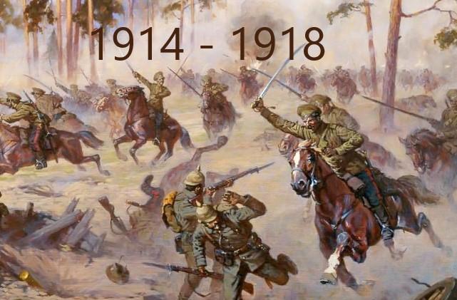День окончания Первой мировой войны