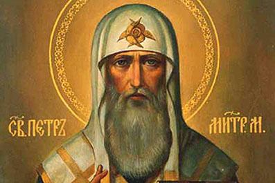 День памяти Святителя Петра, Митрополита Московского и всея Руси, чудотворца