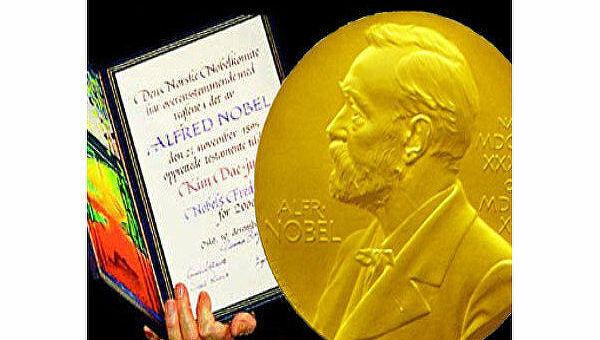 День учреждения Нобелевской премии