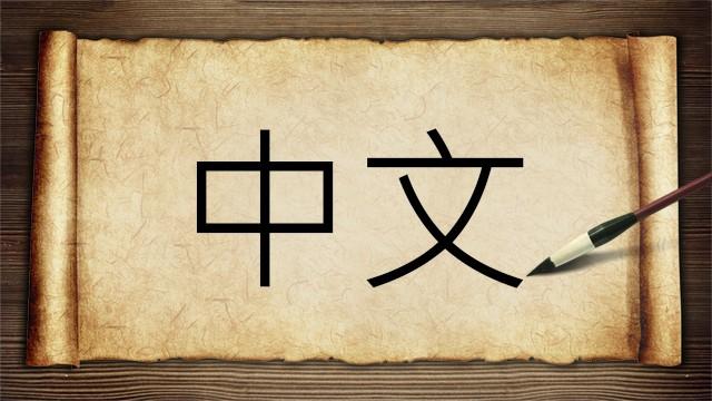 День китайского языка