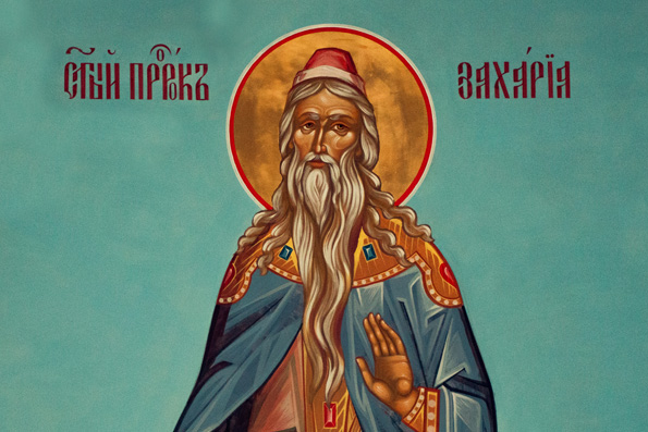 День памяти святого пророка Захария Серповидца