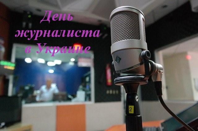 День журналиста - Украина