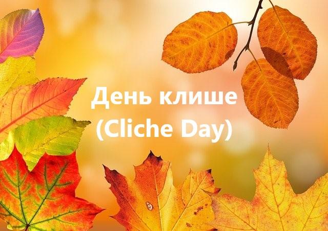 День клише (Cliche Day)