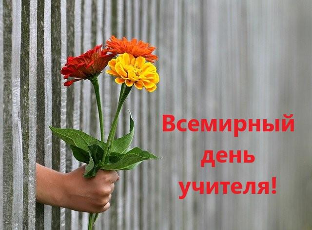 Всемирный день учителя (World Teachers Day)